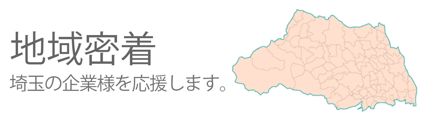 地域密着・埼玉の企業様を応援します。