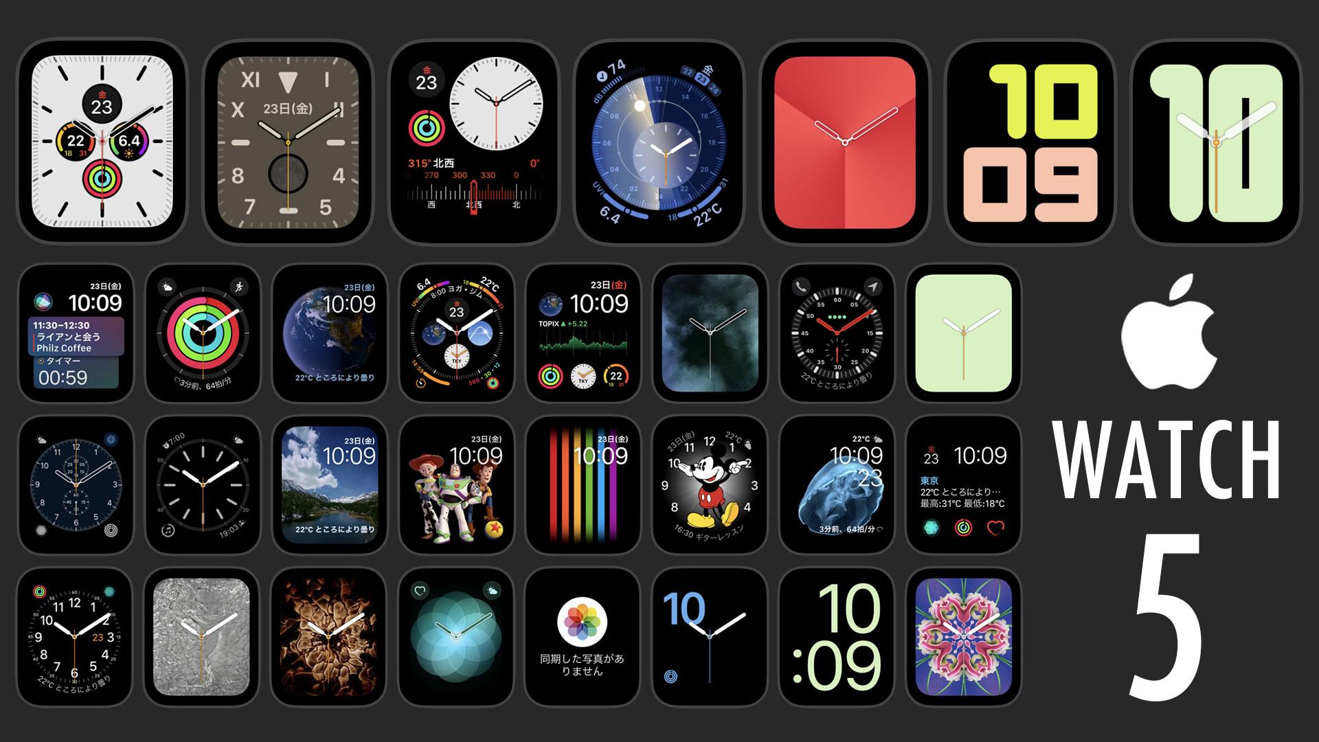 Apple Watch 5 文字盤ギャラリー全31種類決定版 Watchos 6 オイゾウ