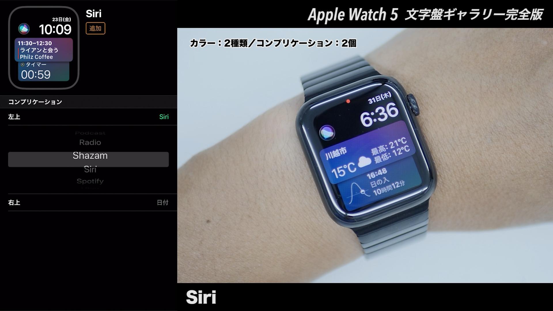 Apple Watchの文字盤 Siri