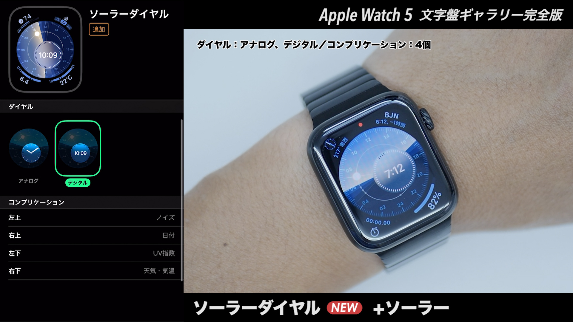 Apple Watchの文字盤 ソーラーダイヤル(+ソーラー)