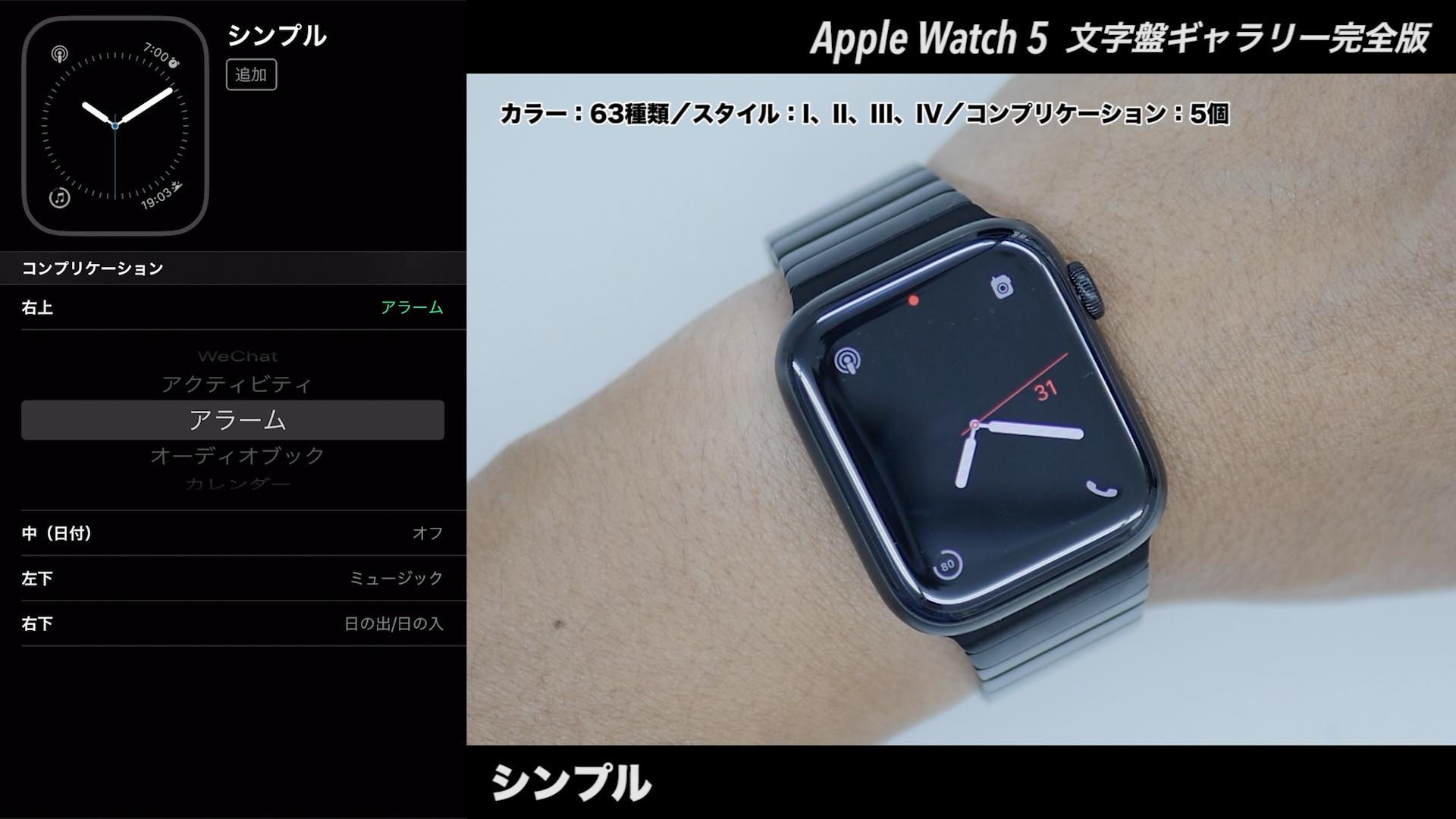Apple Watchの文字盤 シンプル