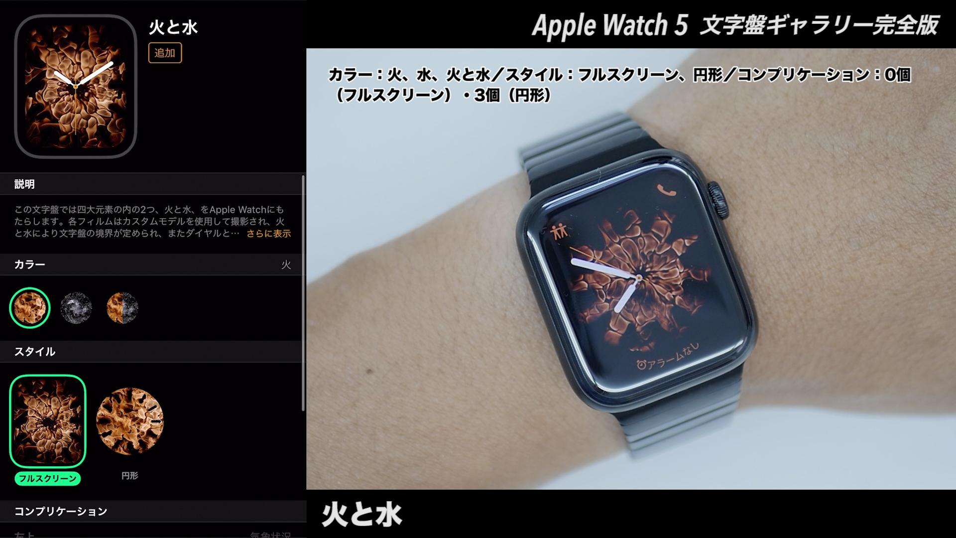 Apple Watchの文字盤 火と水