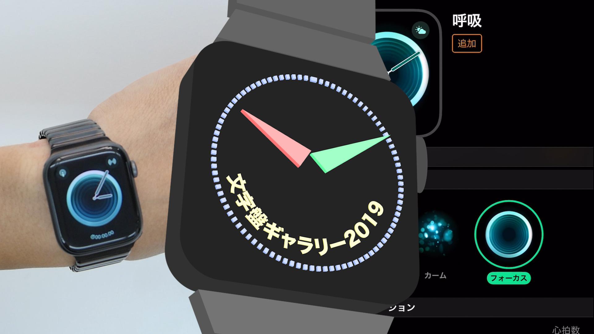Apple Watch 4の文字盤ギャラリー全24種類を紹介 2019年決定版 オイゾウ