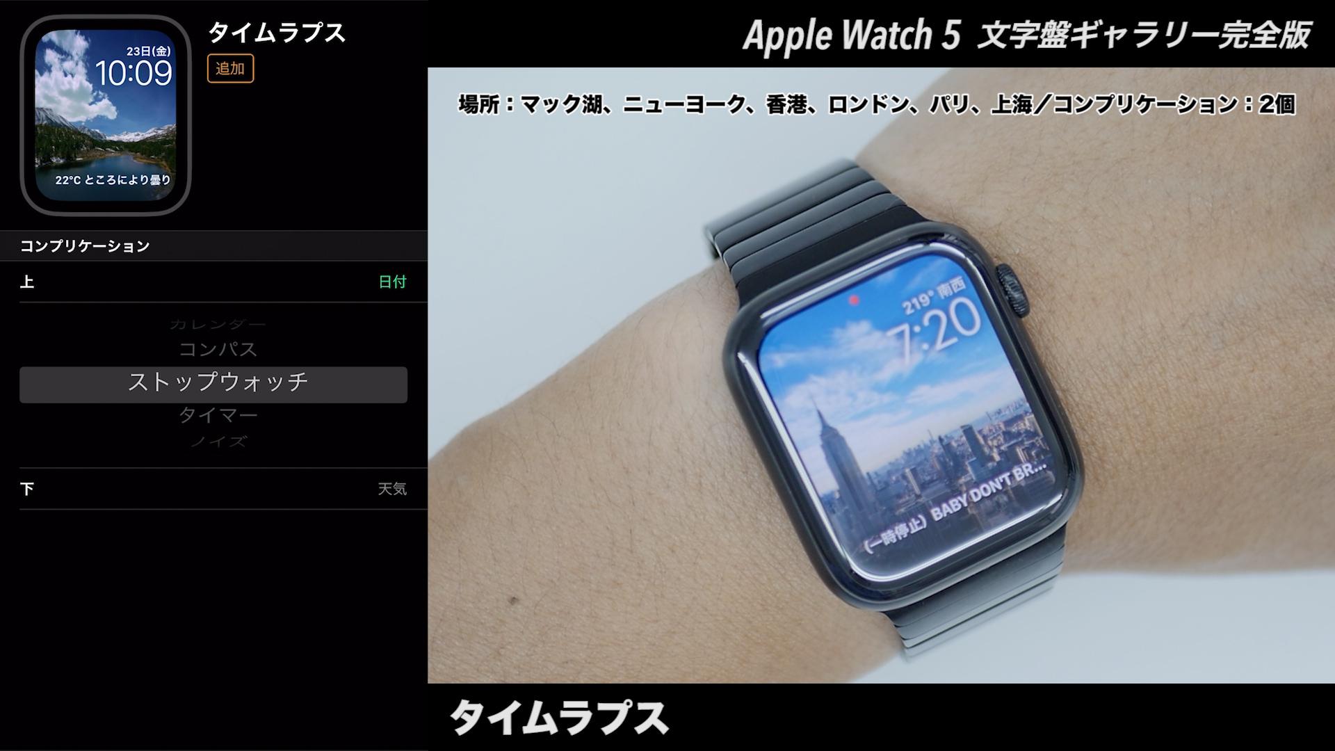 Apple Watchの文字盤 タイムラプス