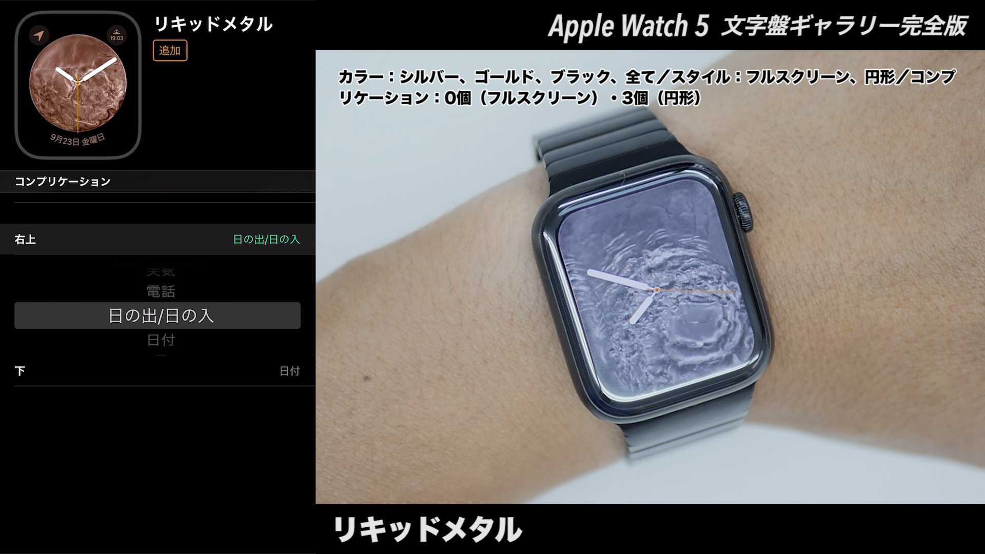 Apple Watchの文字盤 リキッドメタル