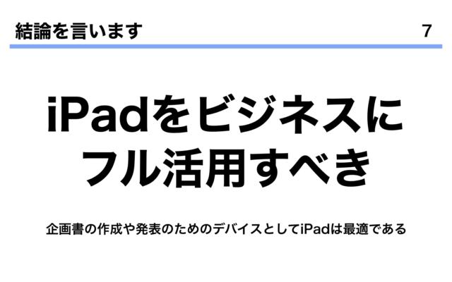 iPadをビジネスで活用すべき理由.007