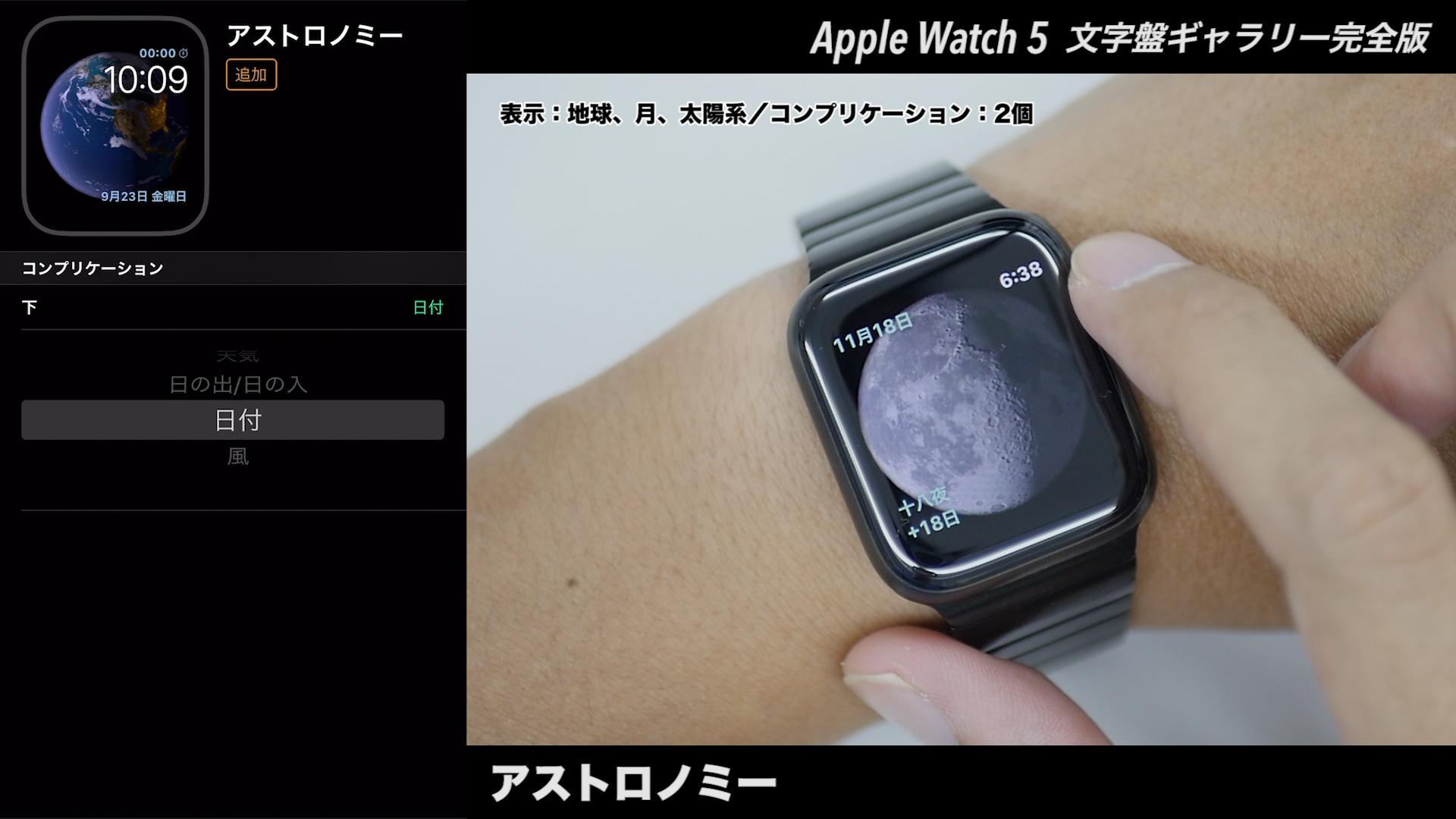 Apple Watchの文字盤 アストロノミー