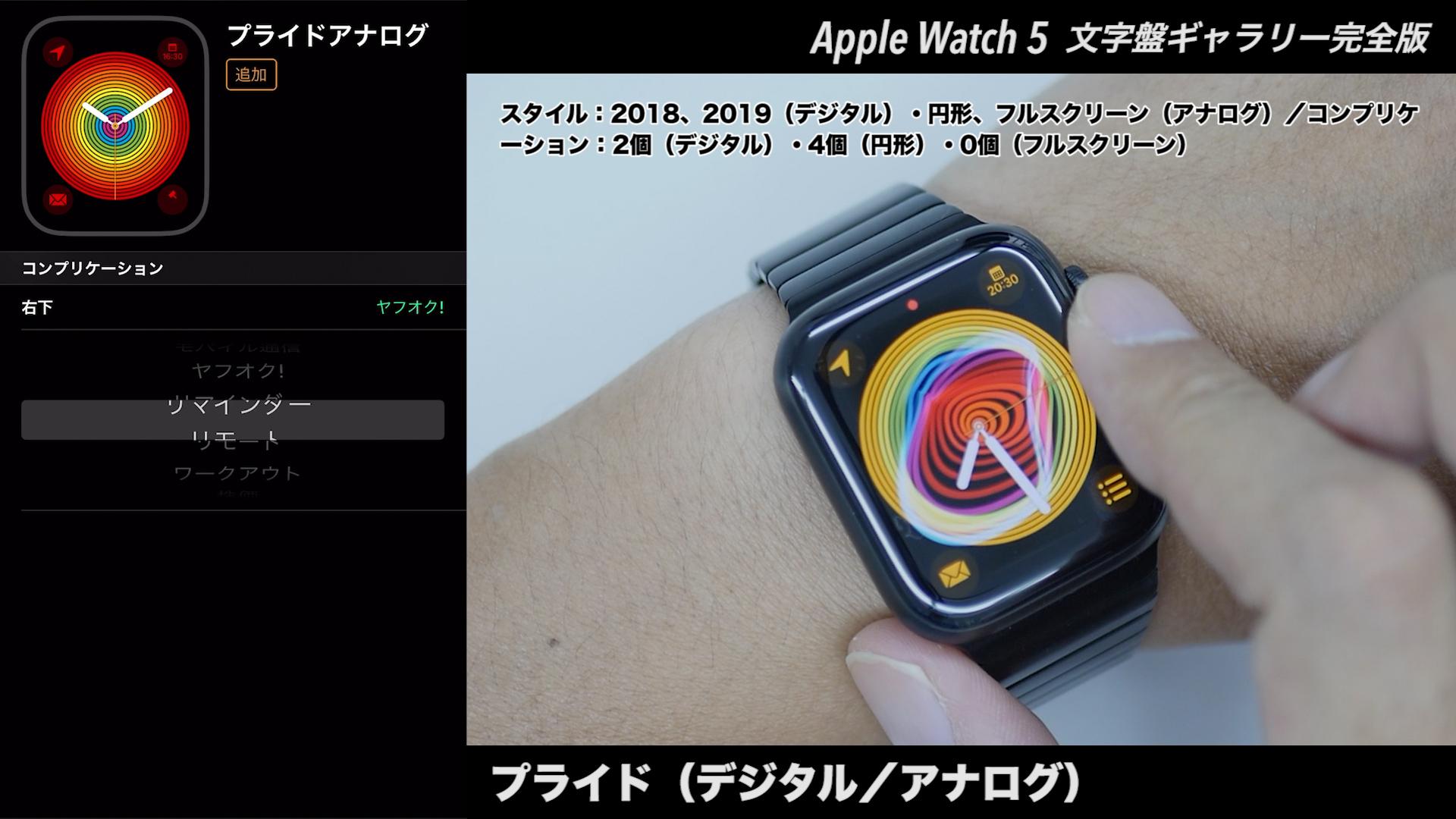 Apple Watchの文字盤 プライド(デジタル+アナログ)