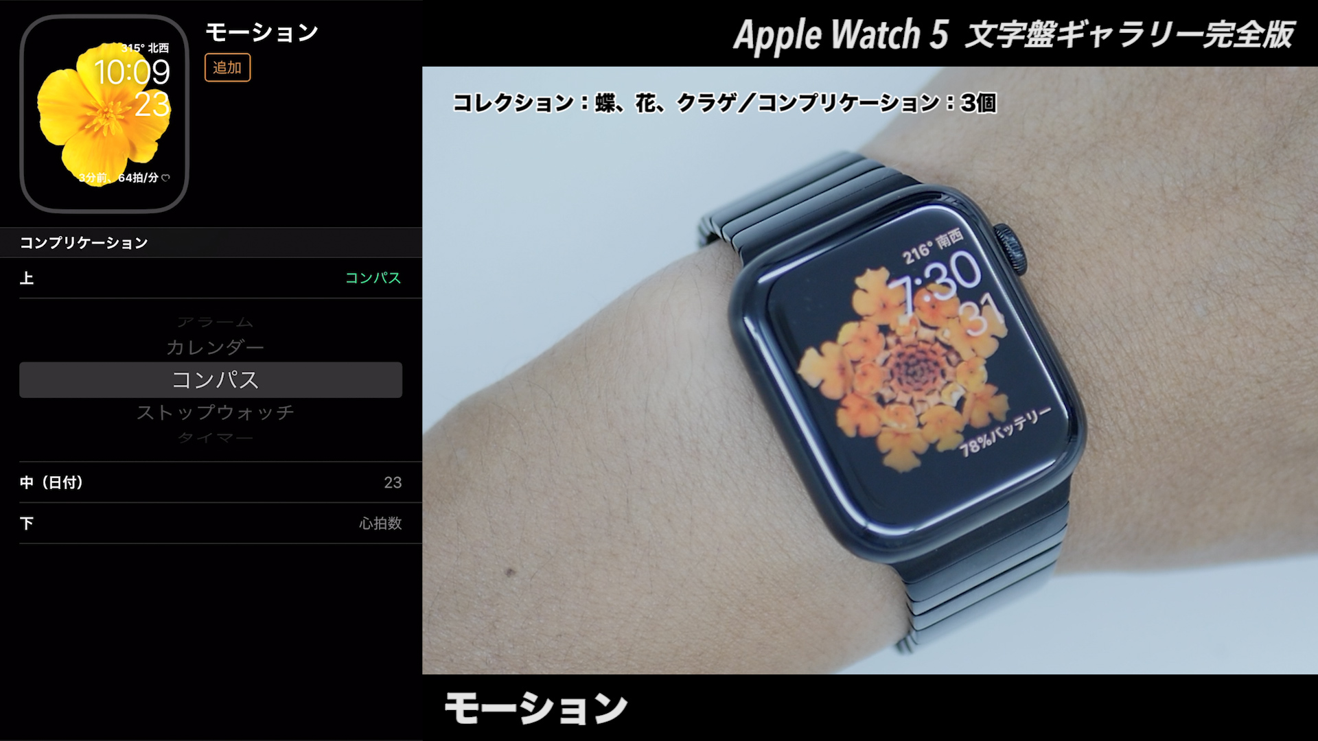 Apple Watchの文字盤 モーション