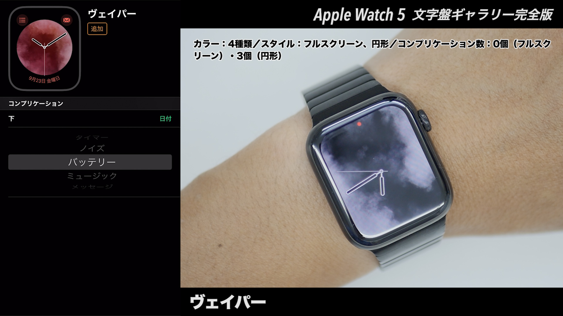 Apple Watchの文字盤 ヴェイパー