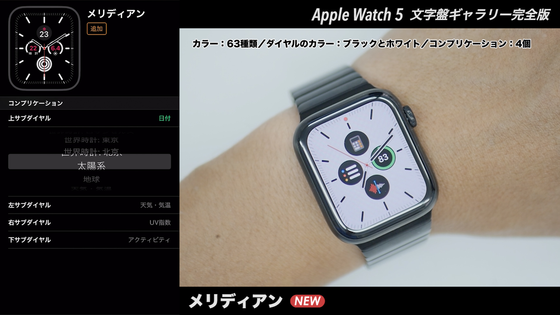 Apple Watchの文字盤 メリディアン