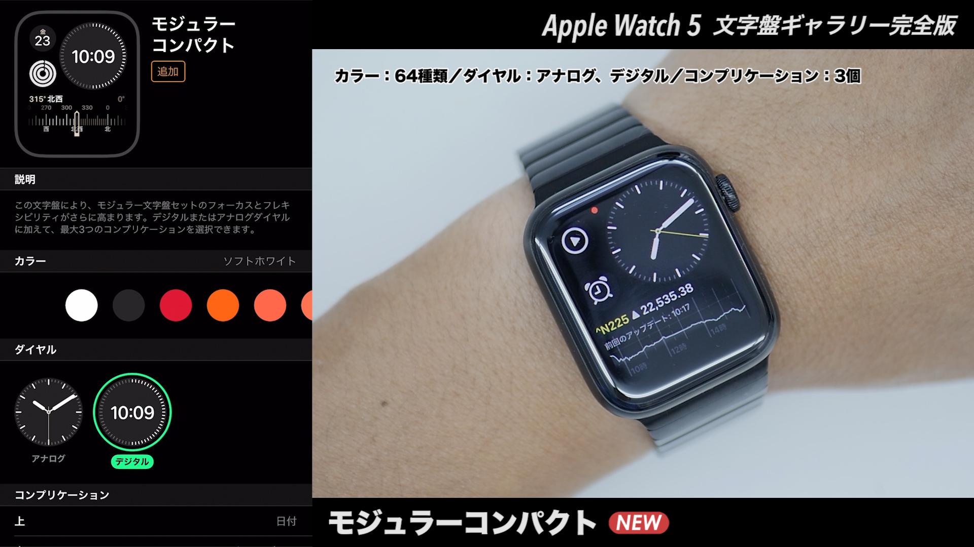 Apple Watchの文字盤 モジュラーコンパクト