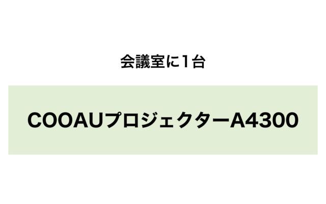 COOAU A4300.001