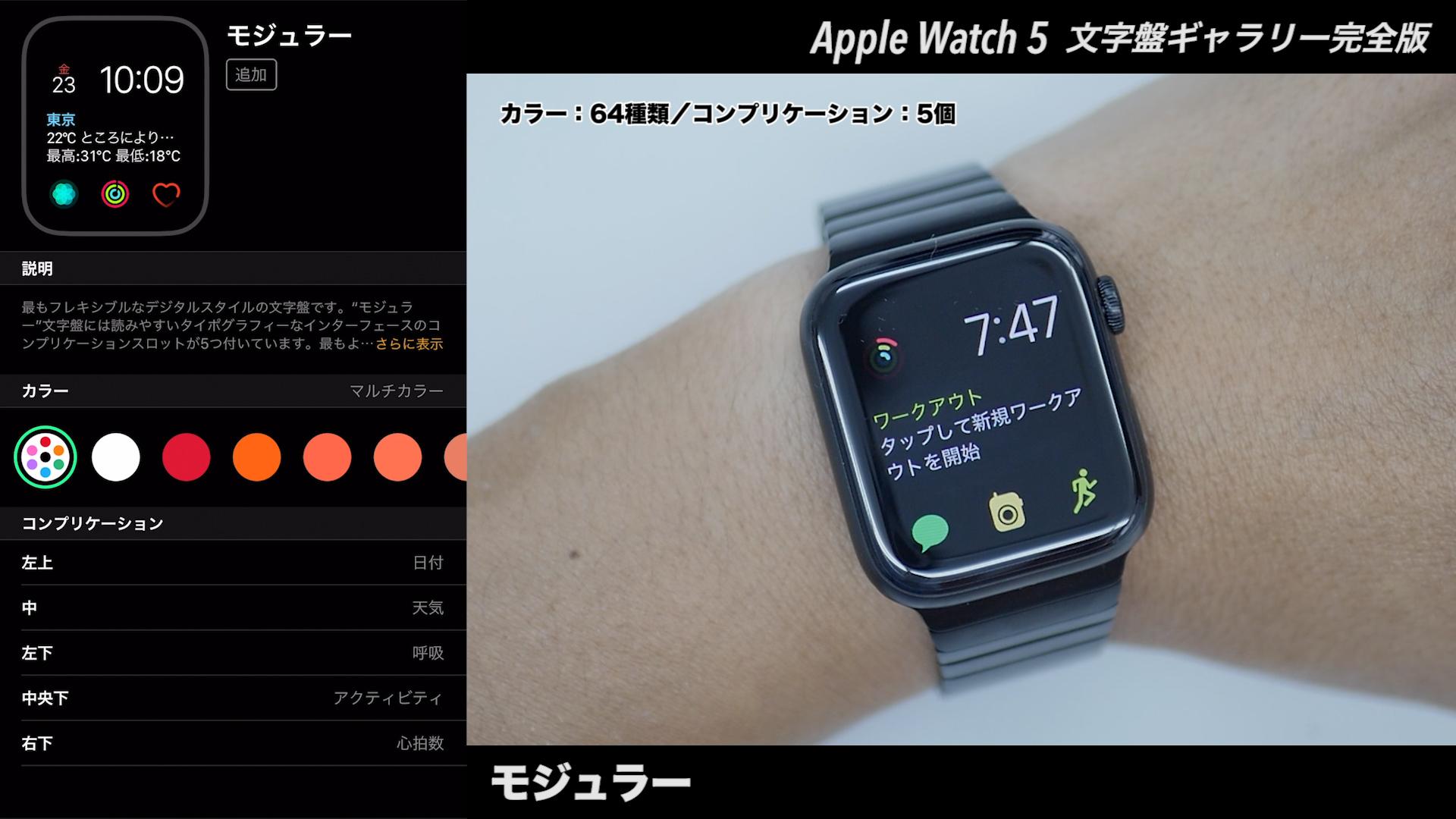 Apple Watchの文字盤 モジュラー