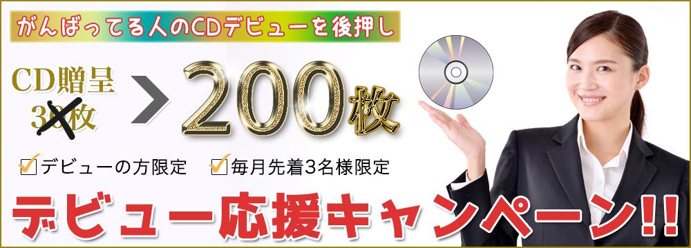 CD贈呈200枚 デビュー応援キャンペーン!!