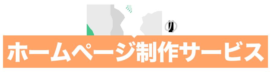 オイゾウのホームページ制作サービス