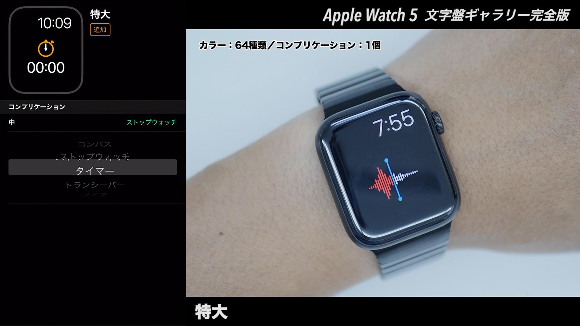Apple Watchの文字盤 特大