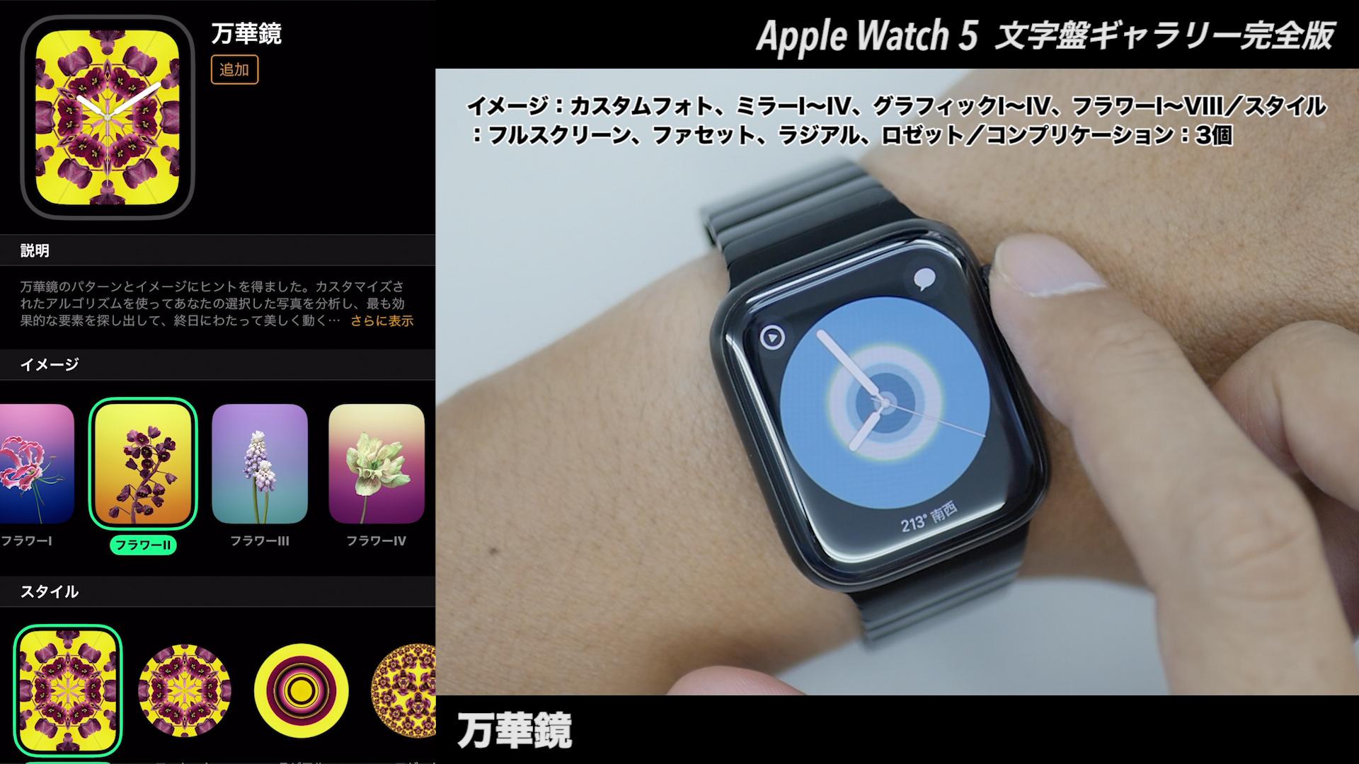 Apple Watchの文字盤 万華鏡