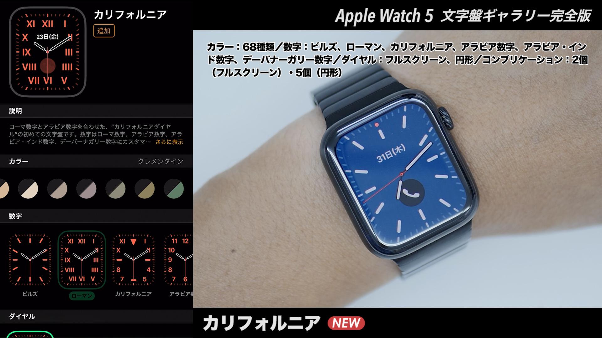 Apple Watchの文字盤 カリフォルニア