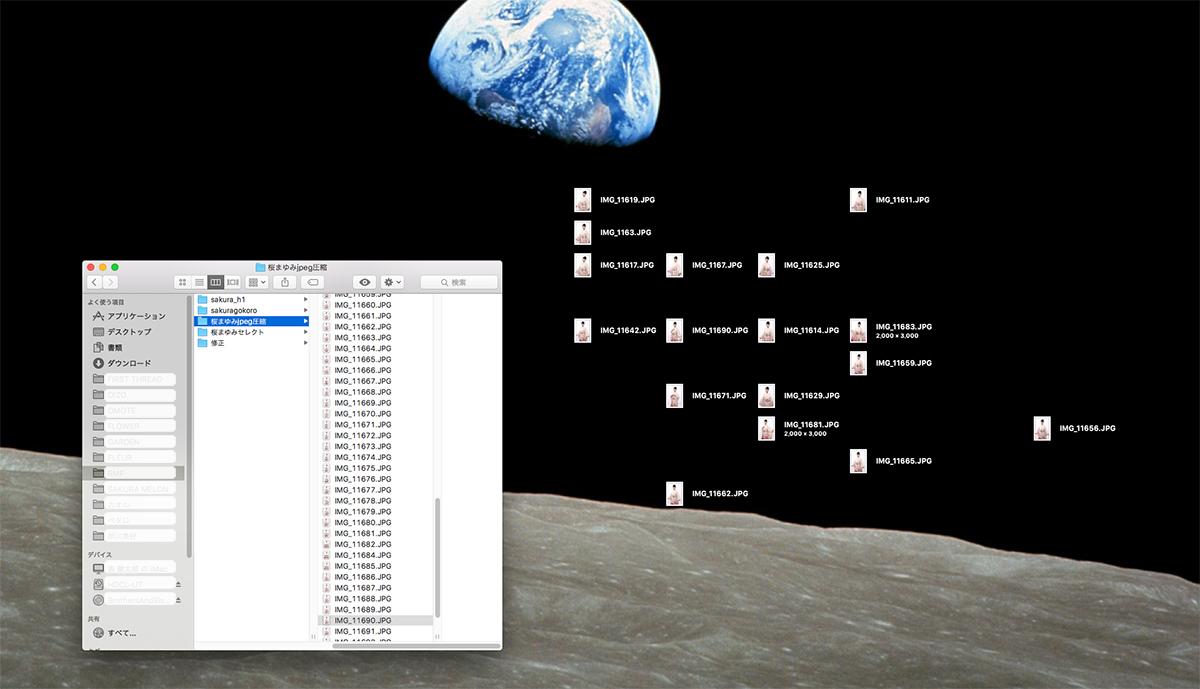 デスクトップに選んだファイルを置いた状態