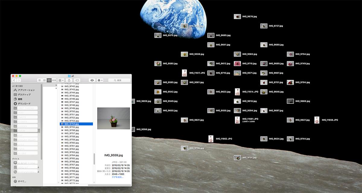 さらにデスクトップに選んだファイルを無造作に置いた状態