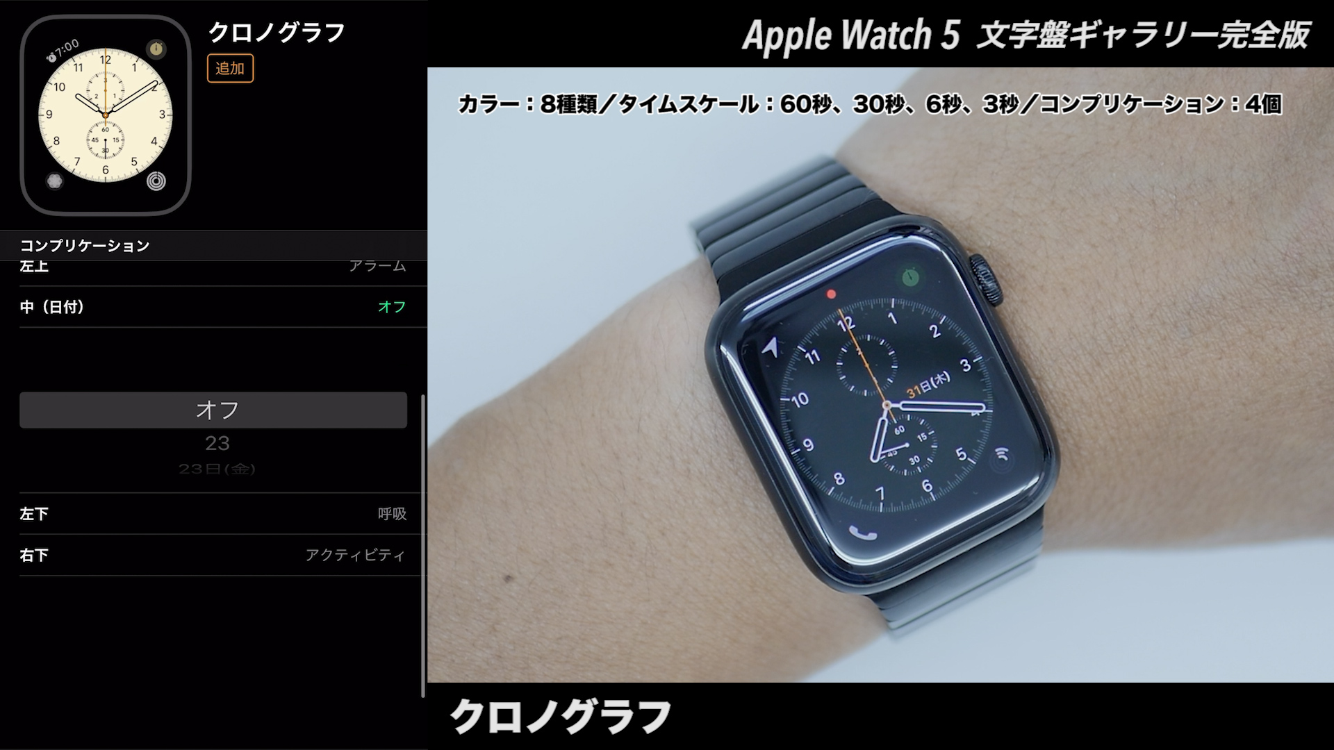 Apple Watchの文字盤 クロノグラフ