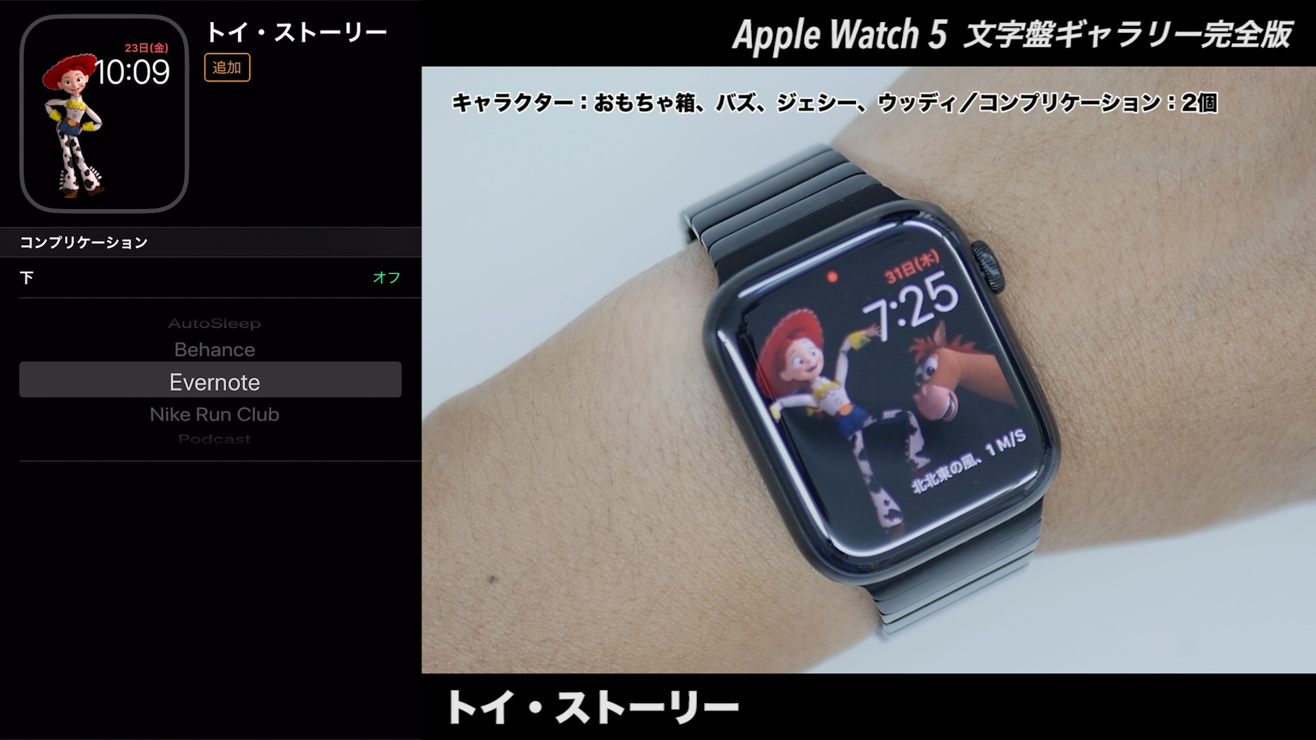 Apple Watchの文字盤 トイ・ストーリー