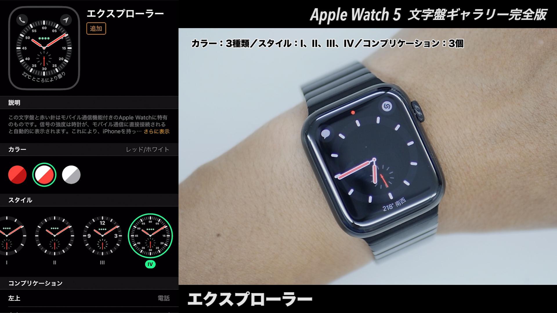 Apple Watchの文字盤 エクスプローラー