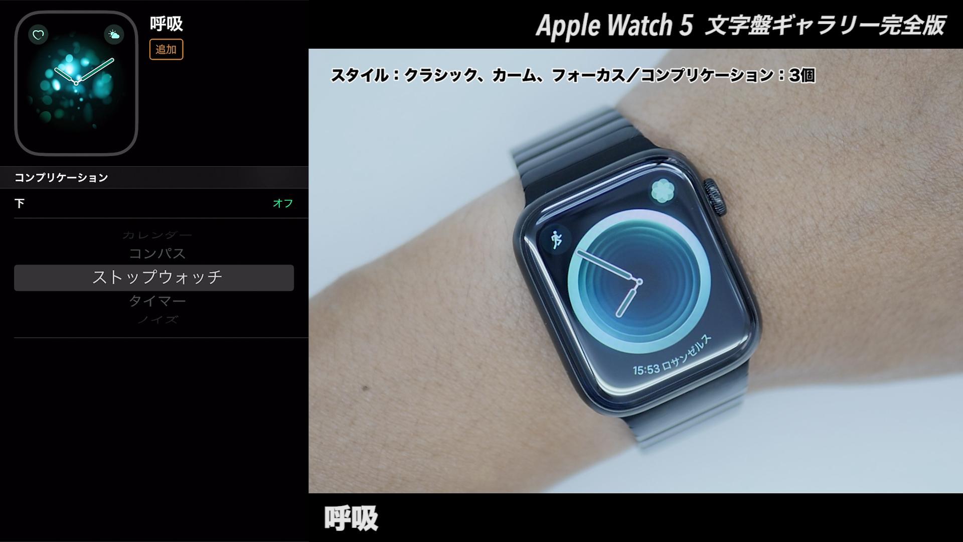 Apple Watchの文字盤 呼吸