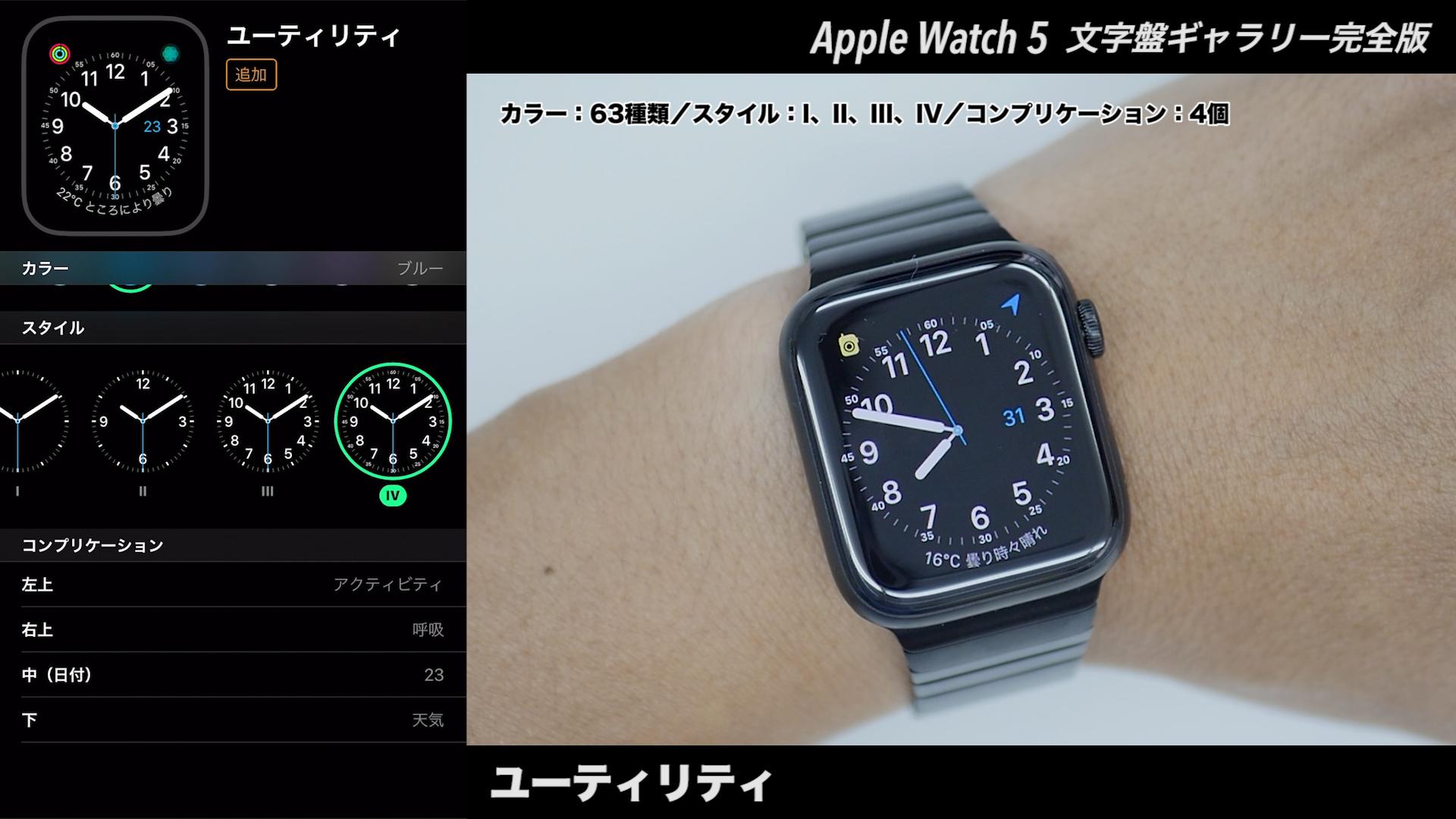 Apple Watchの文字盤 ユーティリティ