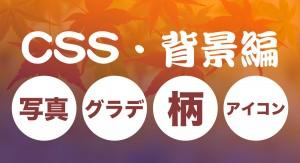 CSSのプロパティ解説~背景編(色・パターン・画像)