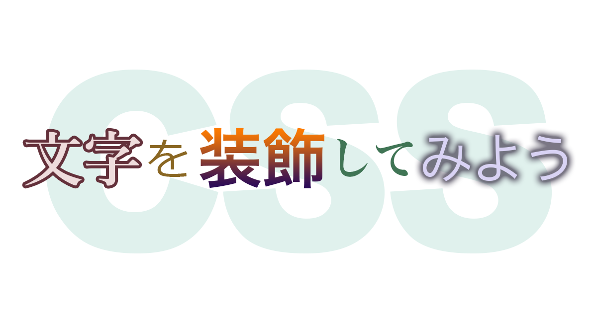 CSSのプロパティ解説~文字編(テキスト・フォント関連)