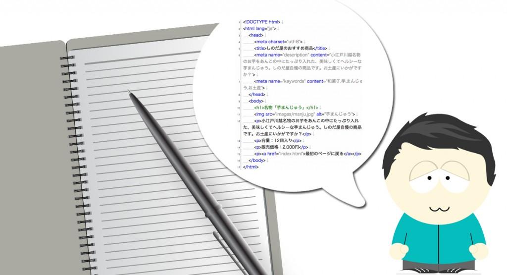 無料&高機能! HTMLとCSSに必須、おすすめのエディタ