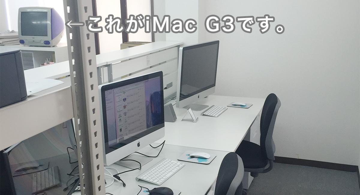 懐かしの第一世代iMac G3