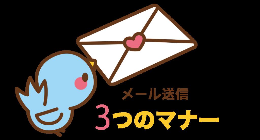 メール送信のコツ・3つのマナーを覚えれば怖くない!