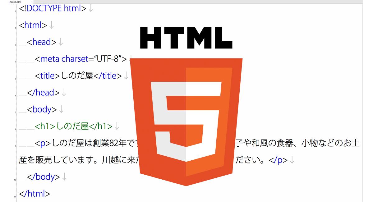 初めてのホームページ作りに必要な知識:HTMLとは?