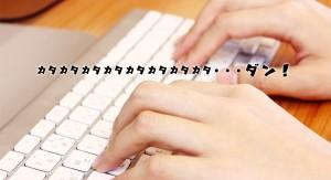 ブラインドタッチを覚えると、文章を書くのが楽しくなる!