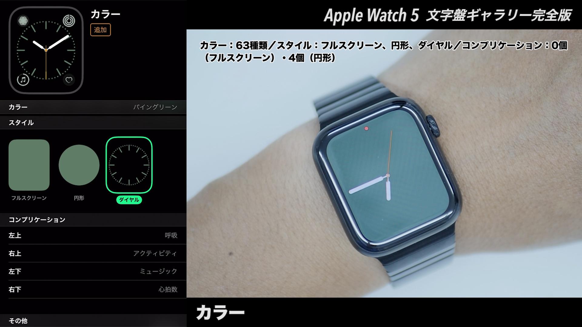 Apple Watchの文字盤 カラー