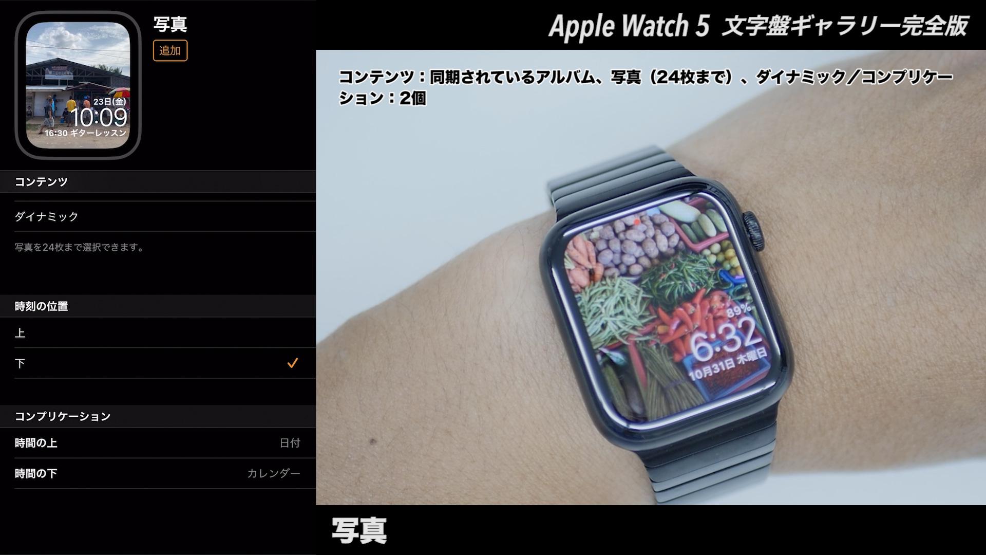 Apple Watchの文字盤 写真