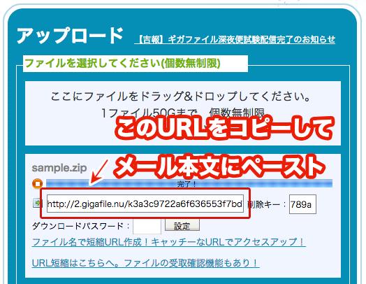 ギガファイルの使い方 URLをコピペ