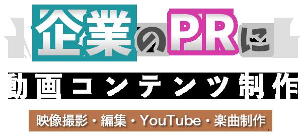 企業のPRに 動画コンテンツ制作