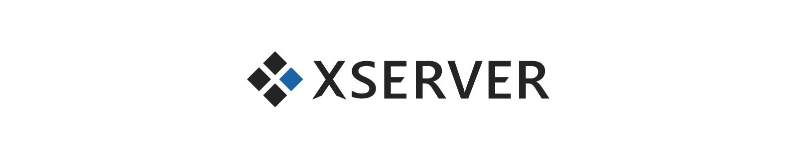 エックスサーバー