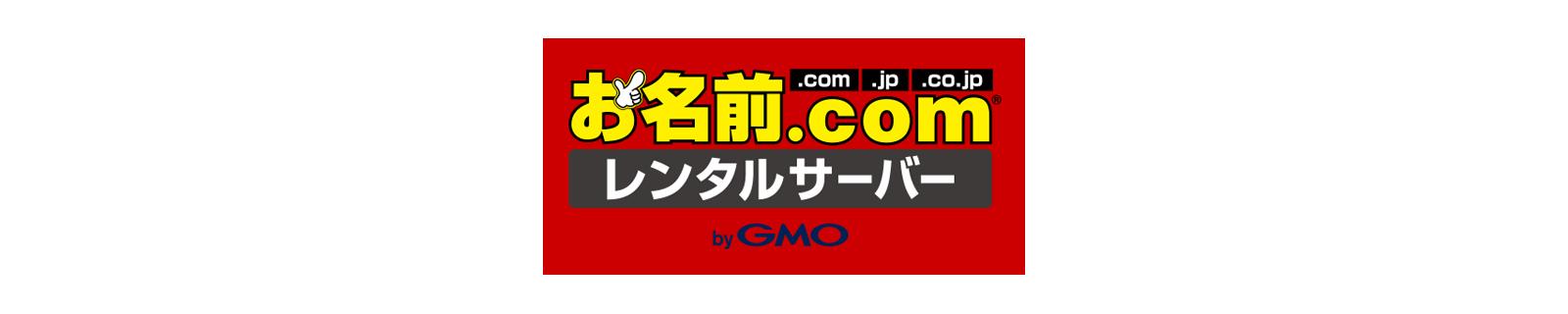 お名前.comレンタルサーバー