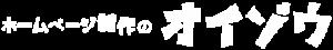 ホームページ制作のオイゾウ