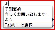 Google日本語入力の予測変換がすごい